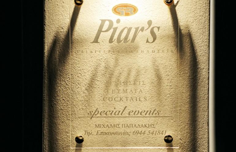 Kαλώς ήρθατε στο Piar's